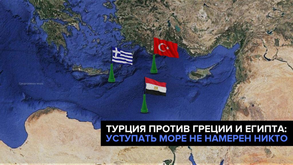 Турция против Греции и Египта: Уступать море не намерен никто