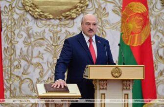 Александр Лукашенко официально вступил в должность президента Белоруссии
