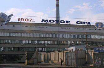 Китай намерен взыскать с Украины 3,5 млрд. долларов из-за «Мотор Сич»