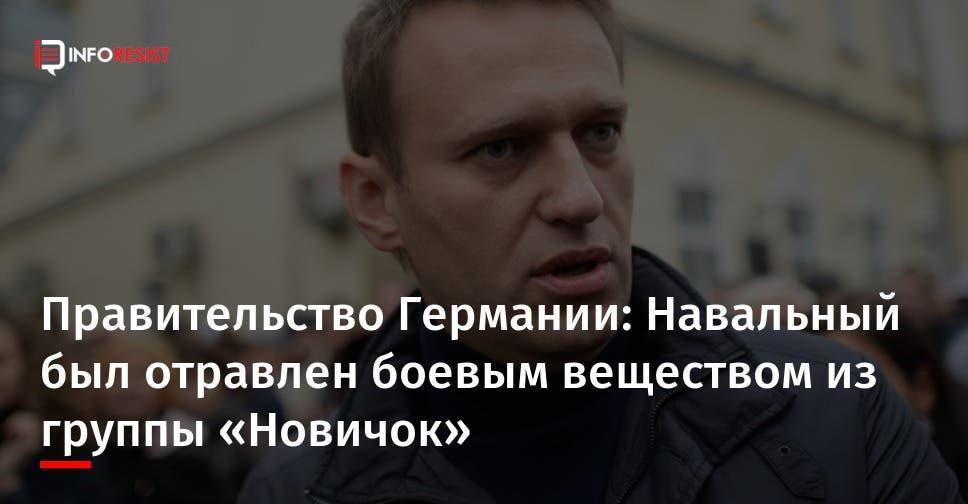 В ФРГ утверждают, что,Навальный был отравлен веществом из группы «Новичок»