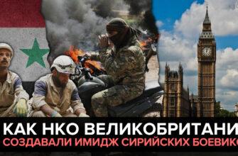 Как НКО Великобритании создавали имидж сирийских боевиков