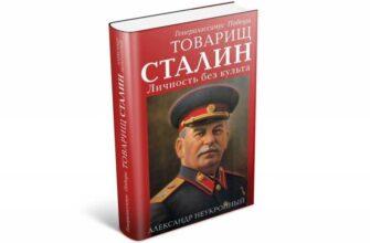 Тайны Сталина – будут ли они раскрыты когда-нибудь?