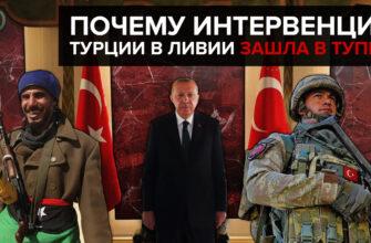 Почему интервенция Турции в Ливии зашла в тупик