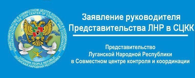 Заявление Руководителя Представительства ЛНР в СЦКК – полковника Филипоненко М.Ю